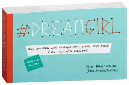 Книга #Dreamgirl