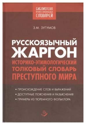 Русскоязычный жаргон
