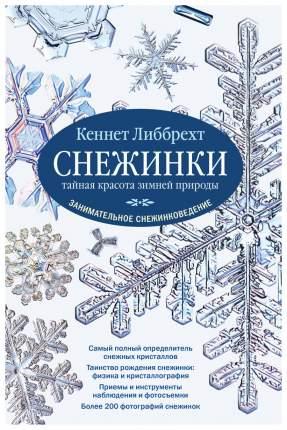 Книга Снежинки: тайная красота Зимней природы. Занимательное Снежинковедение