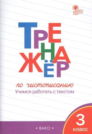 Рт тренажёр по Чистописанию 3 кл. Учимся Работать С текстом. (Фгос) Жиренко.