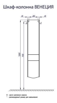 Шкаф для ванной AQUATON Венеция правая белый глянец (1A151003VN01R)