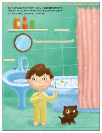 Книга Развивающие наклейки для Малышей. В Доме (Для Детей От 1 Года)