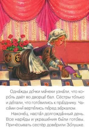 Книжка Мозаика-Синтез Читаю Сам Золушка (Мс10974)