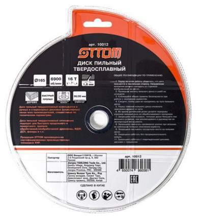 Диск пильный OTTOM 165x30/20-16т, быстрый пропил (10012)