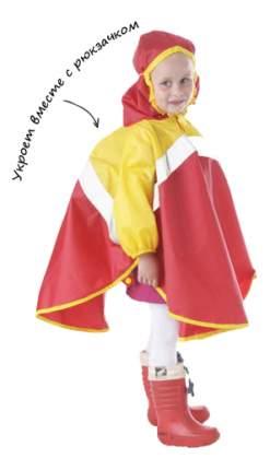 Дождевик детский Чудо-Чадо Светлячок красный-желтый