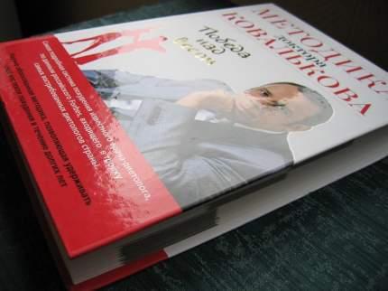 Методика Доктора ковалькова, победа над Весом