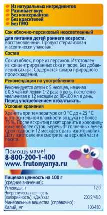 Сок ФрутоНяня Яблоко и персик с мякотью с 5 мес 200 мл