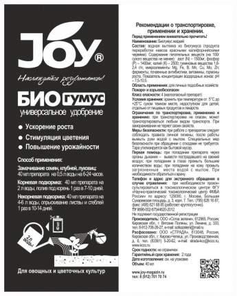 Органическое удобрение Joy 221796 0,04 л