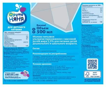 Молоко ФрутоНяня 2,5% с 3 лет 500 мл