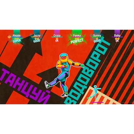 Игра Just Dance 2020 для Xbox One