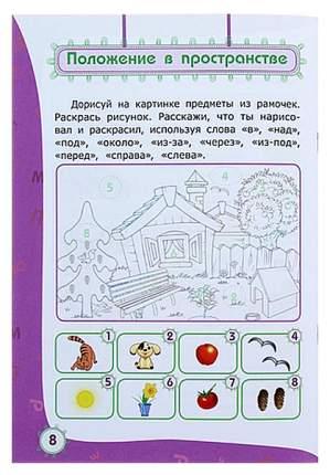 Книга Учитель Харченко т. развитие Речи: Сборник Развивающих Заданий для Детей 4-5 лет
