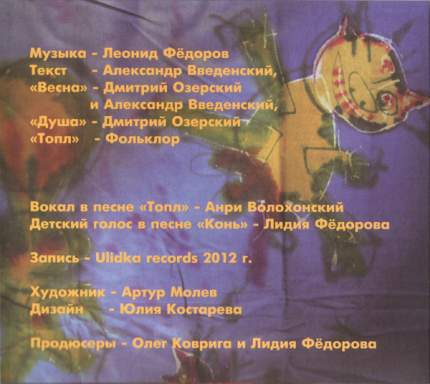Федоров Весна (2012) (CD)