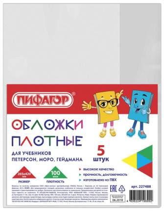 Комплект обложек для учебников (265x420 мм)