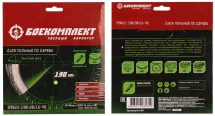 Пильный диск БОЕКОМПЛЕКТ B9022-190-20/16-48