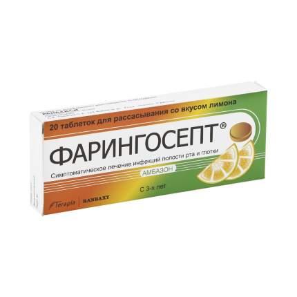 Фарингосепт таблетки для рассасывания 10 мг лимонный 20 шт.