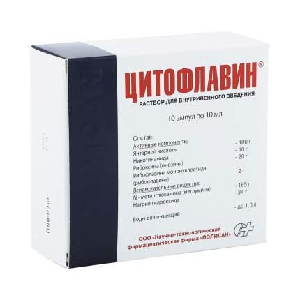 Цитофлавин раствор 10 мл 10 шт.