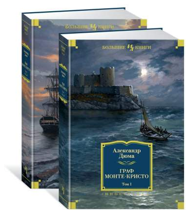 Книга Граф Монте-Кристо (В 2-Х томах) (Иллюстр. С. Гудечека и В. Черны)