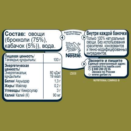 Пюре овощное Gerber Брокколи, кабачок с 5 мес 130 гр