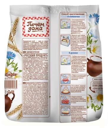 Смесь для выпечки Печем дома хлеб бородинский 500 г
