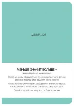 Блокнот, Минимализм (формат А5, кругление углов, тонированный блок, ляссе, обложка мятная)