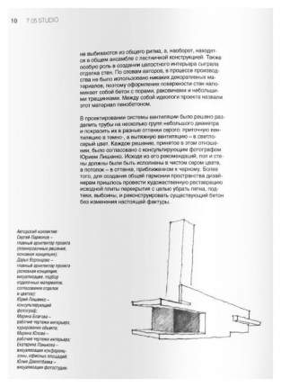Studio Loft Семь Ноль пять
