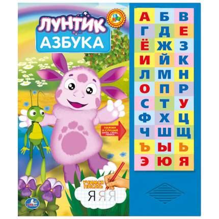 Книжка-Игрушка Умка лунтик: Азбука 180290