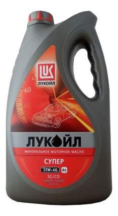 Моторное масло Lukoil Супер SG/CD 15W-40 4л