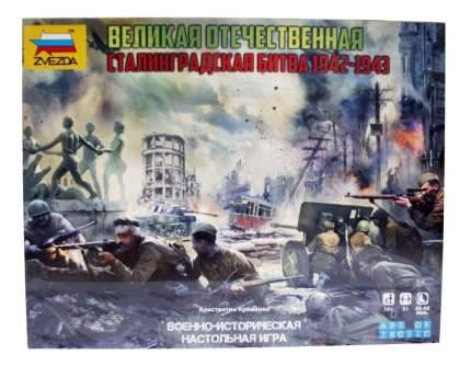 Настольная игра Zvezda Великая Отечественная. Сталинградская битва 1942-1943 гг.