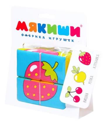 Детские кубики Мякиши Ягоды, фрукты и овощи