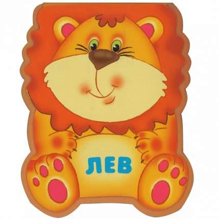 Книга лев