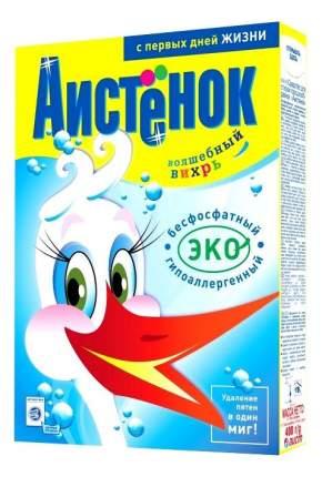 Стиральный порошок для детского белья Аист Аистенок 400 г