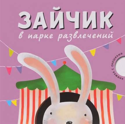 Книжка С Окошками Мозаика-Синтез Зайчик В парке Развлечений (Мс10533)