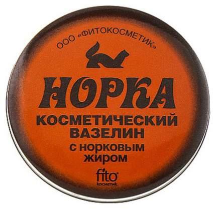 Вазелин косметический Фитокосметик Норка с норковым жиром 10 г