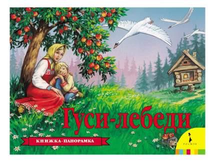 Книжка Росмэн Гуси-Лебеди