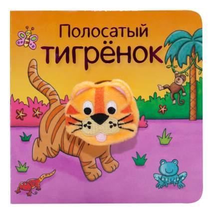 Книжка Школа Семи Гномов полосатый тигрёнок