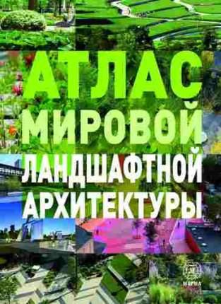 Книга Атлас мировой ландшафтной архитектуры