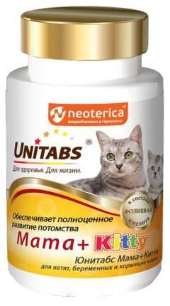 Витаминный комплекс для кошек и котят Unitabs Mama+Kitty, c B9, 120 таб