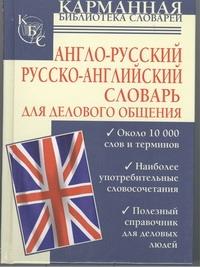 Англо-русский, Русско-английский словарь для делового общения