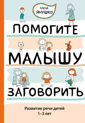 Помогите Малышу Заговорить, развитие Речи Детей 1-3 лет