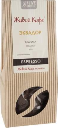 Кофе молотый Живой Кофе Эквадор эспрессо 200 г