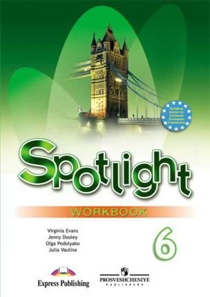 SpotlIght 6 кл Workbook - Рабочая тетрадь