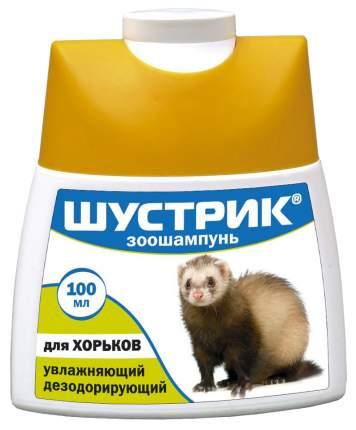 Шампунь для хорьков АВЗ Шустрик увлажнаяющий дезодориющий, экстракт овса, 100 мл