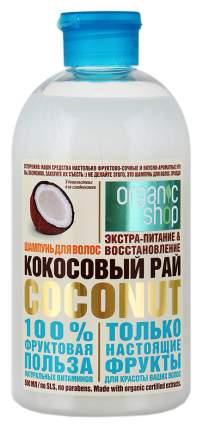 Шампунь Organic Shop Кокосовый рай 500 мл