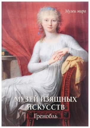Книга Музей изящных искусств, Гренобль