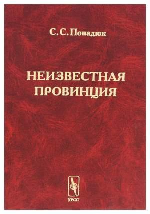 Книга Неизвестная провинция: Историко-архитектурные исследования