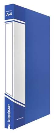 ФАРМ Папка с кольцами inФОРМАТ 2 кольца А4 синий пластик 25 мм,, арт, NP5075B