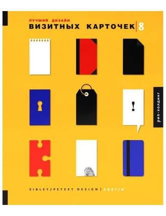 Книга Лучший дизайн визитных карточек 8