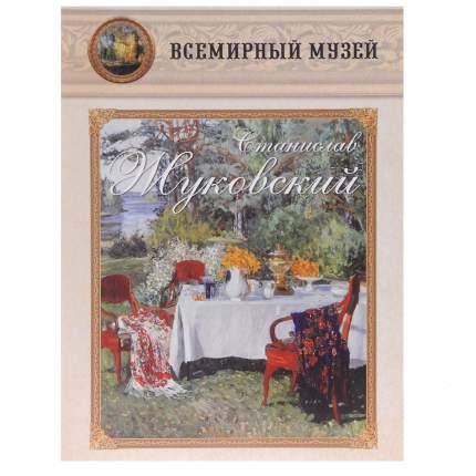 Книга Станислав Жуковский