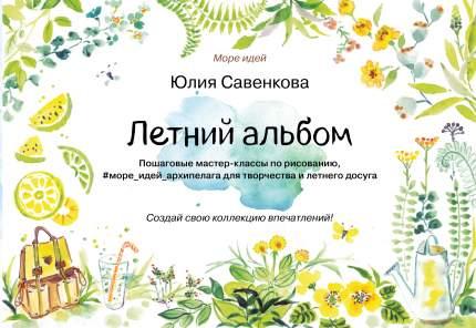 Книга для Рисования и творчества летний Альбом