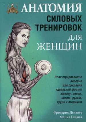 Книга Анатомия силовых тренировок для женщин. Иллюстрированное пособие для придания иде...
